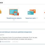 Отзывы о банках москвы