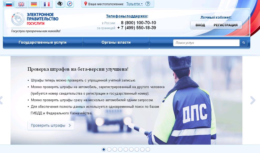 Узнать задолженность по штрафам на сайте госуслуги.ру