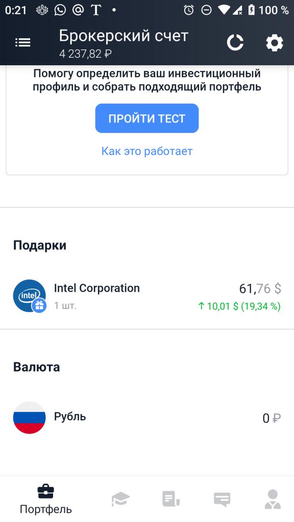 Бесплатная акция Intel от Тинькофф инвестиции
